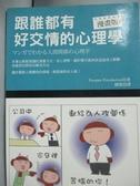【書寶二手書T5/心理_OPH】跟誰都有好交情的心理學(漫畫版)_爪子生產