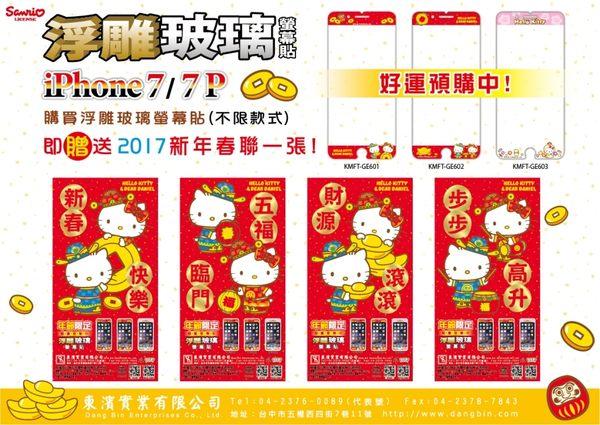 """三麗鷗正版授權~ Hello Kitty~2017春節系列  iPhone7(4.7"""") 浮雕玻璃螢幕貼~KT第6代"""