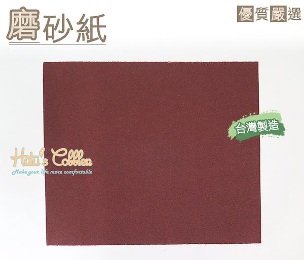 糊塗鞋匠 優質鞋材 N74 台灣製造 磨砂紙 #40 #180 磨平鞋子