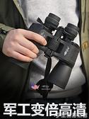 望遠鏡 望遠鏡軍事用高倍高清夜視專業雙筒美國戶外軍超遠望眼鏡人體100 宜品