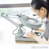 高清台式放大鏡LED帶燈20倍10倍老人閱讀看書鐘表手機維修用台燈100雕刻焊接工作台 樂事生活館