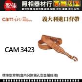 【聖佳】Cam-In CAM3423 真皮背帶系列 牛皮 相機背帶 相機肩帶 棕色