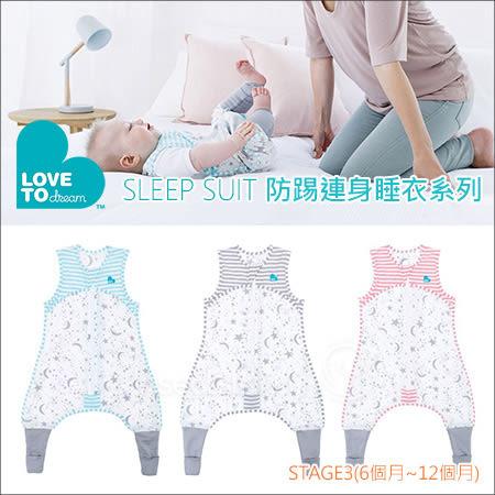 ✿蟲寶寶✿【澳洲Love To Dream】Sleep Suit 防踢連身睡衣 Stage3 (6個月~12個月) 三色