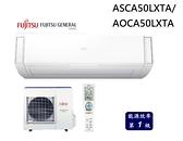 【富士通Fujitsu】6-9坪 變頻冷暖一對一分離式冷氣X系列(ASCA50LXTA / AOCA50LXTA)