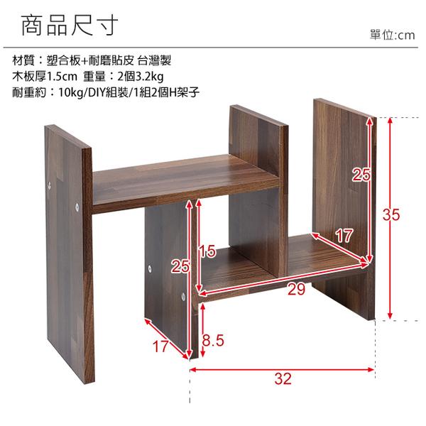 桌上書架 現貨 收納桌 收納架 置物架 層架 多功能桌上書架 / 超取限1個【H02200】
