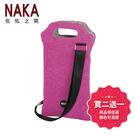 NAKA 佐佑之間 DIMENSIONS二度空間 雙支提手精美紅酒提袋(含肩帶)-粉紅色 TOUCH0009LD