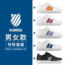 K-SWISS Court Clarkson S SE 漸層休閒運動鞋-男女任選