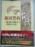【書寶二手書T1/政治_JJJ】被囚禁的台灣-國共聯手構陷本土政權陰謀侵吞台灣_袁紅冰