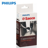 CA6801 Philips Saeco 全自動奶泡器
