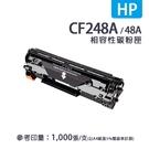 【有購豐】HP 惠普 CF248A / 48A 副廠黑色相容性碳粉匣|適用M15a / M15w / M28w