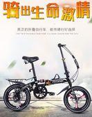 折疊自行車 鳳凰折疊自行車成人兒童14/16寸中小學生休閒男女輕便減震變速車 igo 歐萊爾藝術館