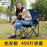 戶外折疊椅便攜椅子折疊凳寫生椅
