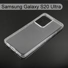 【ACEICE】氣墊空壓透明軟殼 三星 Galaxy S20 Ultra (6.9吋)