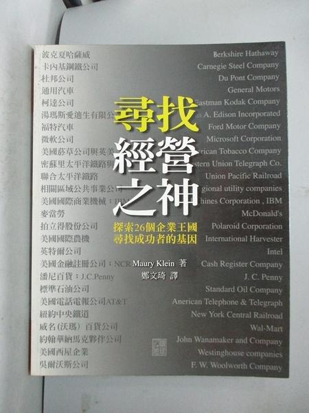 【書寶二手書T3/行銷_EI5】尋找經營之神-閱讀時代01_莫利.克萊恩, Maury Klein, 鄭文琦