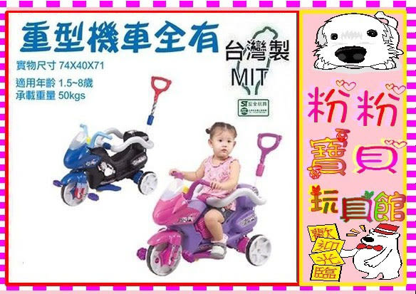 *粉粉寶貝玩具*全配重型機車全有(黑/紫)*台灣製造*外銷精品~ST安全玩具