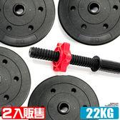 20KG槓片組合+2支短槓心(20公斤啞鈴10公斤+10KG槓鈴重力舉重量訓練短桿心運動健身器材專賣店
