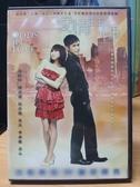 挖寶二手片-O02-015-正版DVD-華語【愛情鬥陣】-范植偉 潘嘉麗 李承鉉 美心(直購價)