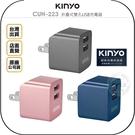 《飛翔無線3C》KINYO 耐嘉 CUH-223 折疊式雙孔USB充電器◉公司貨◉手機家用充電頭◉國際電壓
