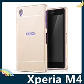 SONY Xperia M4 Aqua Dual E2363 金屬邊框+PC背板保護套 二合一推拉款 超薄輕便 手機套 手機殼