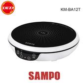 SAMPO 聲寶 KM-BA12T 觸控式IH變頻電磁爐 8段火力 公司貨 KM-BA12T
