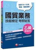 (二手書)國貿業務乙級學術科技能檢定考照秘笈