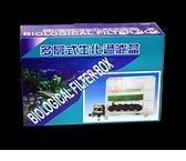 [ 台中水族 ] 可調式多層式生化過濾槽 盒套裝組1.5-2尺用---特價