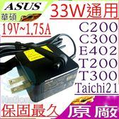 ASUS 充電器(原廠)-華碩 19V,1.75A,33W, C200,C300,C200MA,C300MA,E402,E402M,E402MA,E402S,E402SA,F200CA