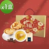 【南紡購物中心】順便幸福-年節禮盒-幸福伴手禮x1(豆塔+咖啡豆+茶包-隨享包)