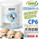 此商品48小時內快速出貨》發育寶-S》CP6犬用奶粉-200g