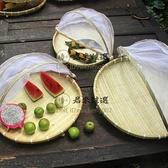竹編制 小號圓簸箕收納飯菜罩 家用網罩防蠅竹筐水果點心籃菜罩竹篩【君來佳選】