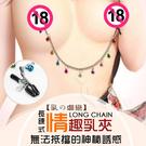 情趣用品 【乳の虐戀】9鈴鐺長鏈乳夾﹝情趣乳飾﹞ 愛的蔓延