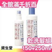日本 SHISEIDO 資生堂 頭髮乾洗劑 乾洗髮 150ml+250ml 組合【小福部屋】