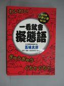【書寶二手書T4/語言學習_ORI】一看就會擬態語_五味太郎, 高靖敏
