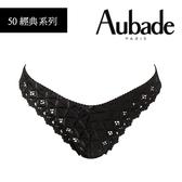 Aubade-BAHIA有機棉S-XL三角褲(黑)50經典