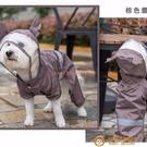 狗狗雨衣四腳防水全包泰迪比熊小型犬薄款衣服寵物運動夏季雨披【小獅子】