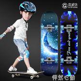 滑板車 四輪滑板青少年初學者刷街成人兒童男女生雙翹公路滑板車 怦然心動