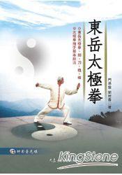 東岳太極拳(附DVD)