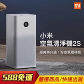 小米 空氣清淨機 2S 淨化器 可除PM2.5 智能家用清新器 除甲醛