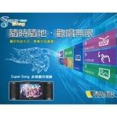 金嗓電腦科技(股)公司 卡拉OK伴唱機行動卡拉OK Super Song100 10.1吋觸控螢幕 人聲消除功能