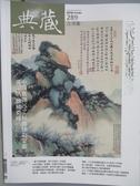 【書寶二手書T2/雜誌期刊_ZGX】典藏古美術_289期_元代皇室書畫收藏等