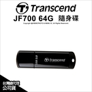 Transcend 創見 JetFlash 700 JF700 64GB 64G 隨身碟 USB3.0 【可刷卡】 薪創數位