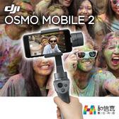 現貨【和信嘉】 DJI OSMO MOBILE2 手機雲台 (不含手機) 直播神器 公司貨 原廠保固一年
