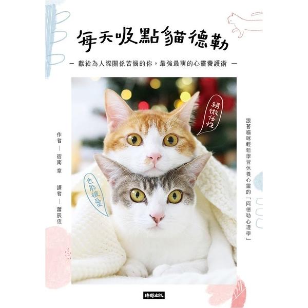 每天吸點貓德勒:獻給為人際關係苦惱的你,最強最萌的心靈養護術(隨書贈送「吸貓手冊