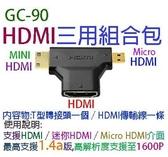 [富廉網]  GC-90  HDMI 三用組合包 支援1.4版