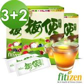 Fitizen 梅便秘方(25ml x 15包)全新封膜/3盒一組多送2包 效期2020.06【淨妍美肌】