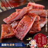 【快車肉乾】A13 菲力原味豬肉乾