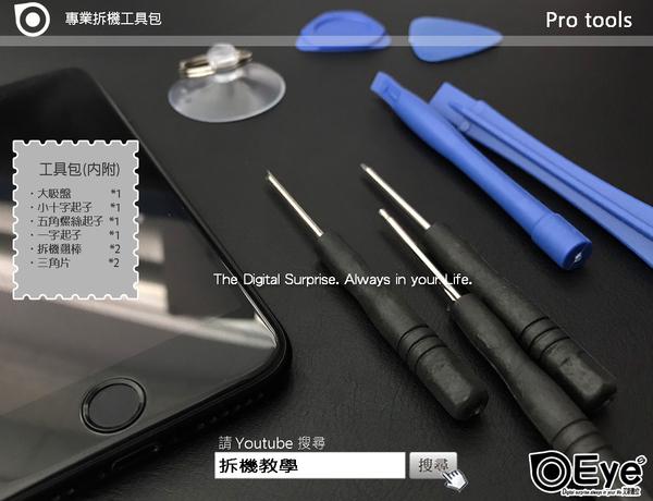 【拆機工具】自拆蘋果換電池 i7可拆全套工具維修工具套裝手機維修專用螺絲起子夾子橇板三角