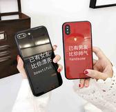 IPhone 6 6S Plus 全包鋼化玻璃背殼 簡約手機殼 軟邊保護殼 防摔防刮手機套 趣味文字保護套 i6