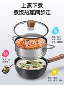 雪平鍋日式麥飯石小奶鍋不粘鍋家用寶寶輔食鍋嬰兒泡面鍋煮熱牛奶 芊惠衣屋新品