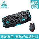 【WiNTEK文鎧】G20KM 血冥二號 媒體王專業競技無線鍵鼠組 鍵盤滑鼠組